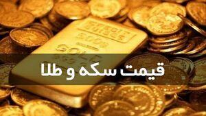 قیمت طلا و سکه در ۱۷ خرداد +جدول