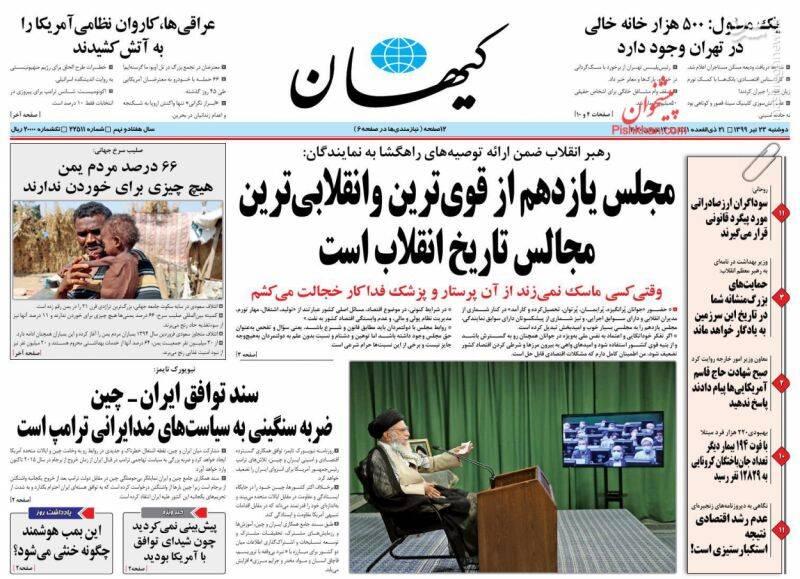 کیهان: مجلس یازدهم از قویترین و انقلابیترین مجالس تاریخ انقلاب است