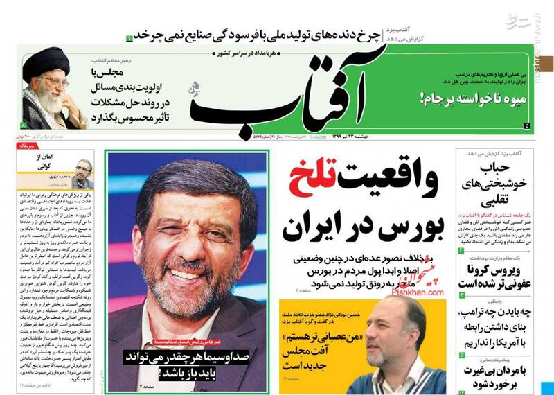 آفتاب: واقعیت تلخ بورس در ایران