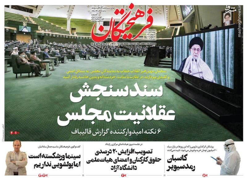 فرهیختگان: سند سنجش عقلانیت مجلس