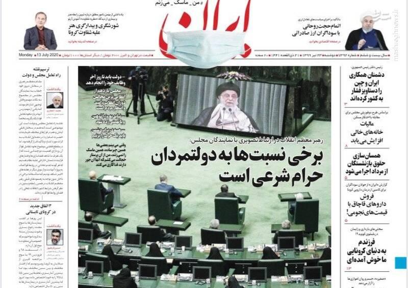 ایران: برخی نسبتها به دولتمردان حرام شرعی است