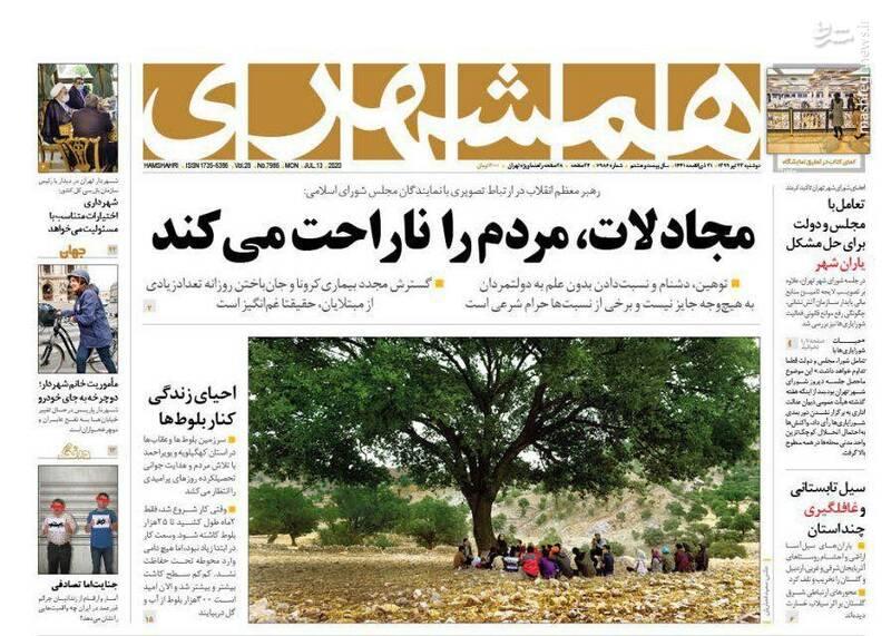 همشهری: مجادلات، مردم را ناراحت میکند