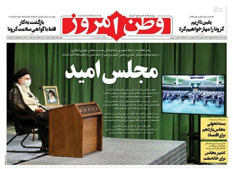 وطن امروز: مجلس امید