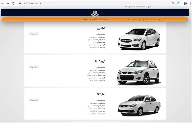 خودروهای پیش فروش سایپا