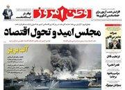 عکس/ صفحه نخست روزنامههای سهشنبه ۲۴ تیر
