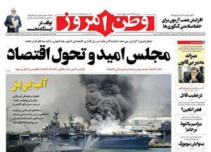 صفحه نخست روزنامههای سهشنبه ۲۴ تیر