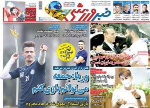 عکس/ تیتر روزنامههای ورزشی سهشنبه ۲۴ تیر