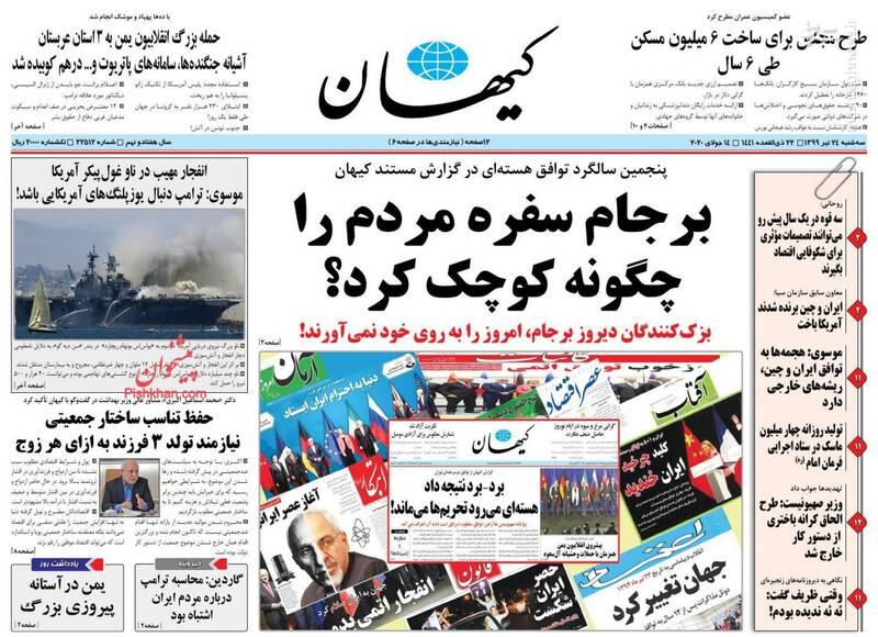 کیهان: بر جام سفره مردم را چگونه کوچک کرد؟