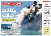 عکس/ صفحه نخست روزنامههای چهارشنبه ۲۵ تیر