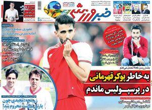 عکس/تیتر روزنامههای ورزشی چهارشنبه ۲۵ تیر