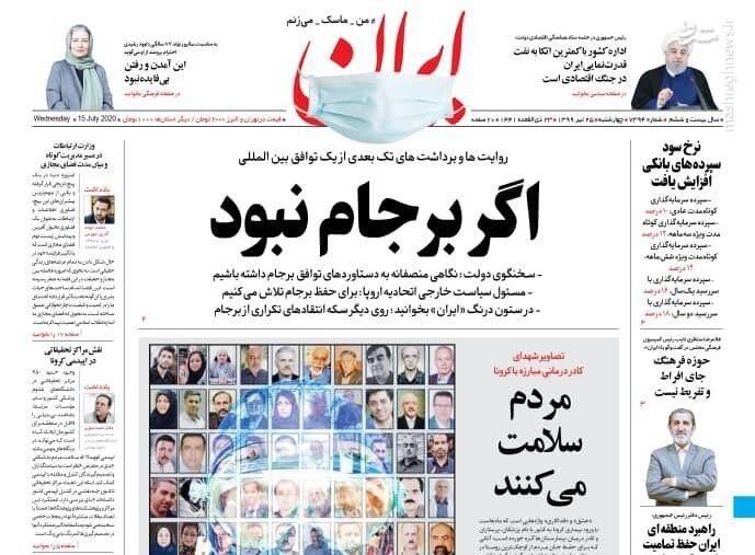 ایران: اگر برجام نبود