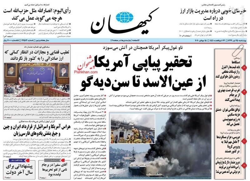 کیهان: تحقیر پیاپی آمریکا از عین الاسد تا سن دیه گو