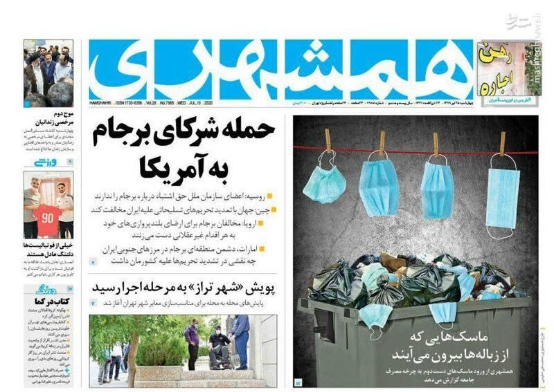 همشهری: حمله شرکاری برجام به آمریکا