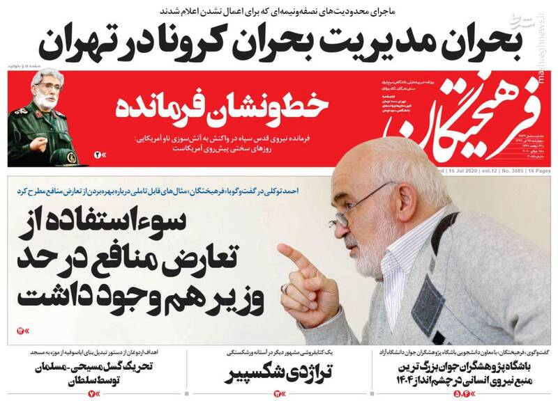 فرهیختگان: بحران مدیریت بحران کرونا در تهران