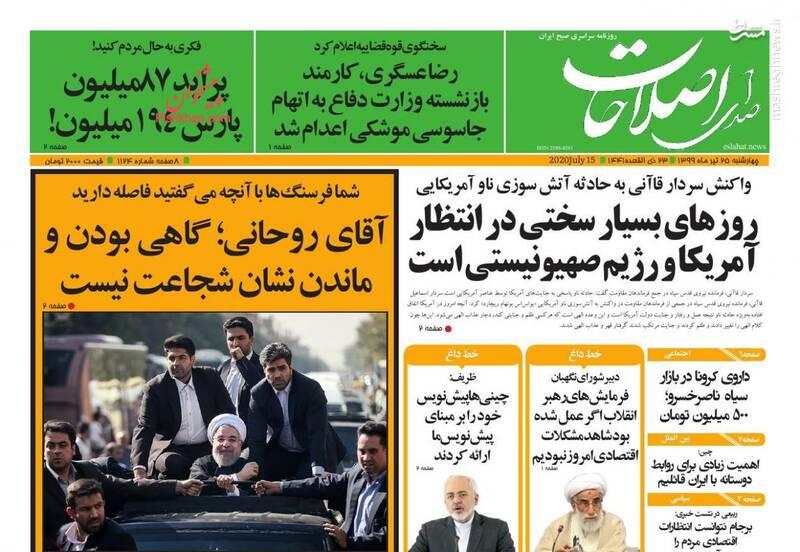 صدای اصلاحات: آقای روحانی: گاهی بودن و ماندن نشان شجاعت نیست