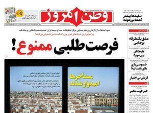 صفحه نخست روزنامههای پنجشنبه ۲۶ تیر