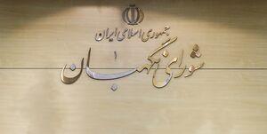 گزارشی از روز پرکار اعضای شورای نگهبان در مجلس