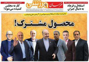 عکس/ تیتر روزنامههای ورزشی پنجشنبه ۲۶ تیر