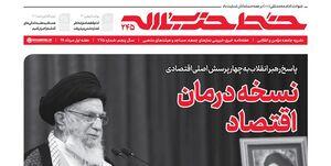 خط حزبالله ۲۴۵ / نسخه درمان اقتصاد +دانلود