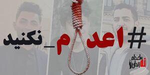 واکنش جهانپور به هشتگ اعدام نکنید