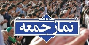 نقش نمازجمعه در تعالی فرهنگی جامعه