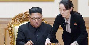 دادستانهای کره جنوبی درباره اقدام خواهر رهبر کره شمالی تحقیق میکنند