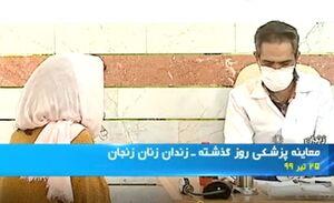 فیلم/ معاینه نرگس محمدی و سایر زندانیان زندان زنجان