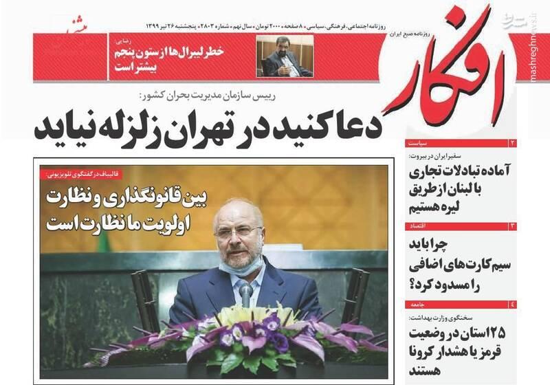 افکار: دعا کنید در تهران زلزله نیاید