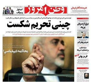 صفحه نخست روزنامههای شنبه ۲۸ تیر