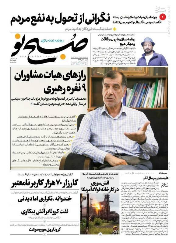 صبح نو: رازهای هیات مشاوران ۹ نفره رهبری