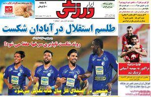 عکس/ تیتر روزنامههای ورزشی شنبه ۲۸ تیر