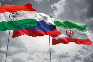 تاثیر کریدور هند-روسیه-ایران بر تحریمهای آمریکا