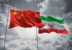 سند ایران-چین علیه کاسبان تحریم