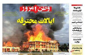 صفحه نخست روزنامههای یکشنبه ۲۹ تیر