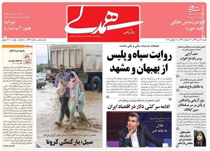 همدلی: روایت سپاه و پلیس از بهبهان و مشهد
