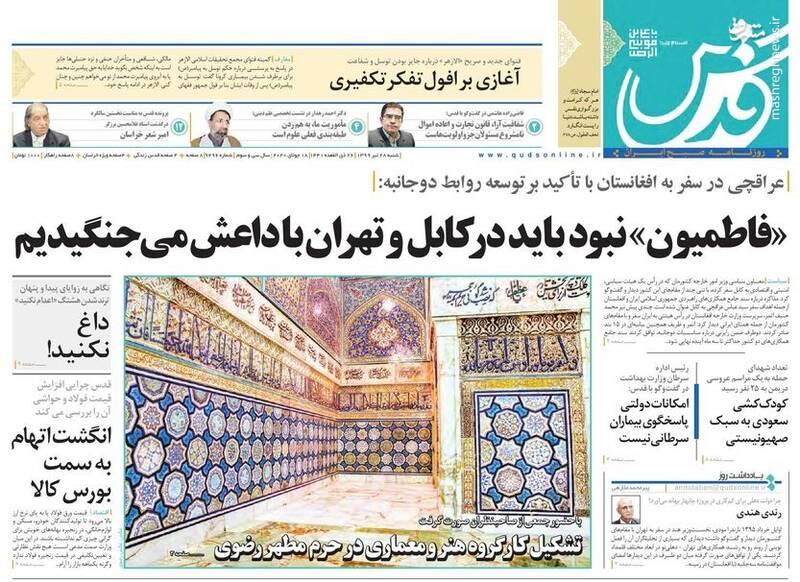 قدس: «فاطمیون» نبود باید در کابل و تهران با داعش میجنگیدیم