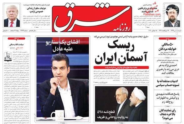 شرق: ریسک آسمان ایران