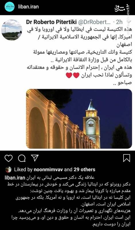 2857142 - راز علاقه پزشک مسیحی لبنانی به ایران +عکس