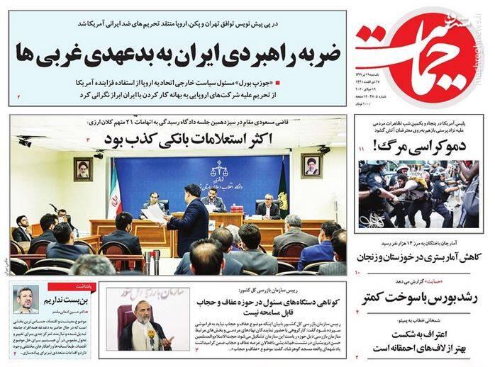حمایت: ضربه راهبردی ایران به بد عهدی  غربیها