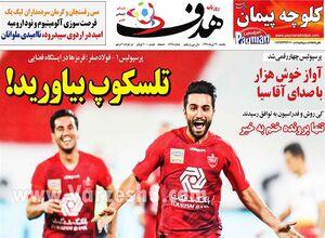 عکس/ تیتر روزنامههای ورزشی یکشنبه ۲۹ تیر