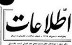 عناوین خبری روزنامه اطلاعات در 38 سال قبل