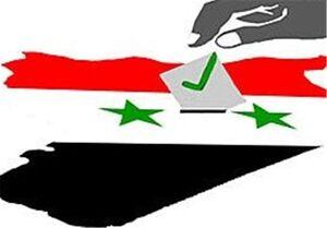 انتخابات پارلمانی سوریه آغاز شد