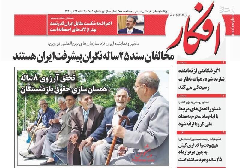 افکار: مخالفان سند ۲۵ ساله نگران پیشرفت ایران هستند