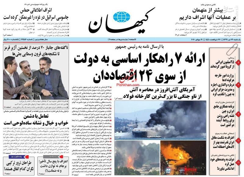کیهان: ارائه ۷ راهکار اساسی به دولت از سوی ۲۴ اقتصاد دان