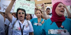 اعتصاب سراسری پرستاران در فلسطین اشغالی
