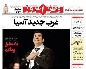 صفحه نخست روزنامههای سهشنبه ۳۱ تیر