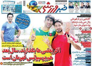 عکس/ تیتر روزنامههای ورزشی سهشنبه ۳۱ تیر