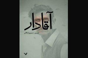 رمان «آقادار» چاپ شد/قصه پناهبردن مردم به امامزاده و درخت صحناش