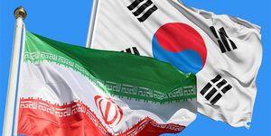 وقتی کره جنوبی اموال ایران را بلوکه میکند و شاکی هم میشود