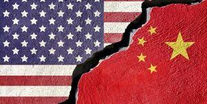 پکن: تحریمهای آمریکا در تضاد با اصول روابط بینالملل است